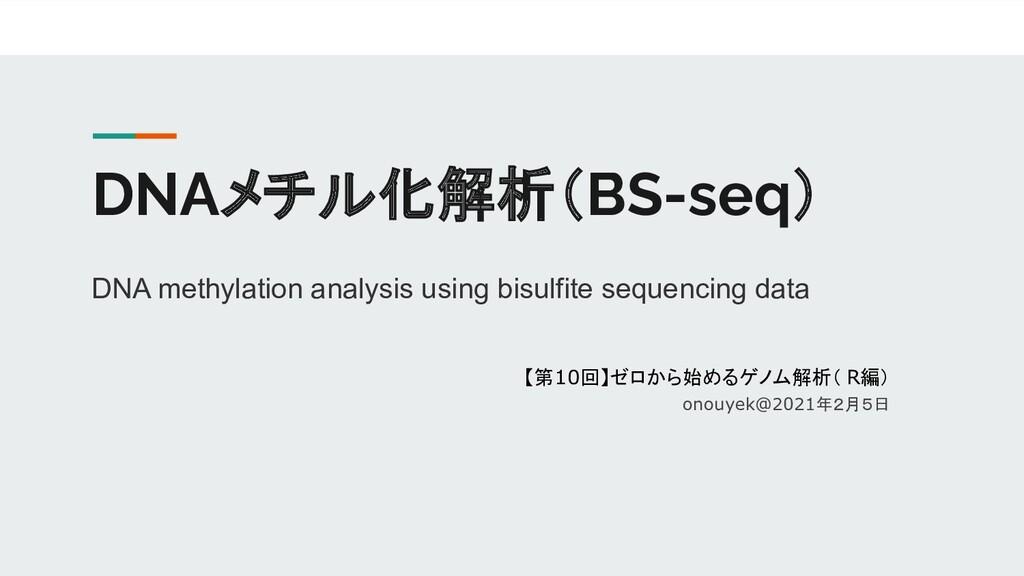 DNAメチル化解析(BS-seq) DNA methylation analysis usin...