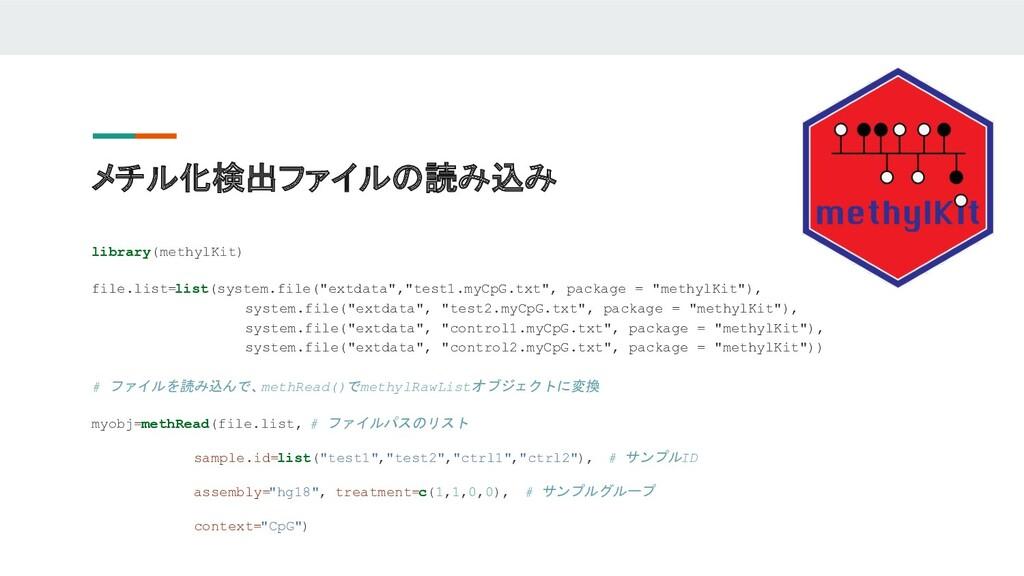 メチル化検出ファイルの読み込み library(methylKit) file.list=li...
