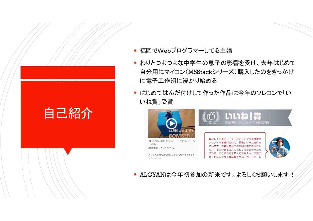 自己紹介  福岡でWebプログラマーしてる主婦  わりとつよつよな中学生の息子の影響を受け...