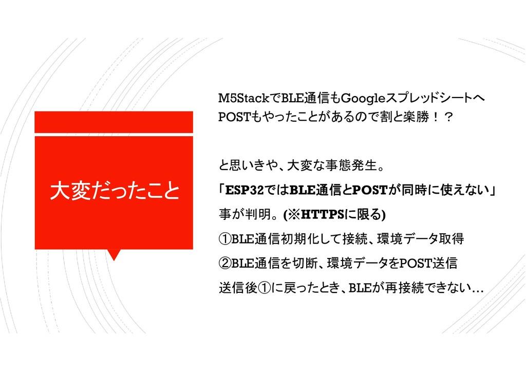 大変だったこと M5StackでBLE通信もGoogleスプレッドシートへ POSTもやったこ...