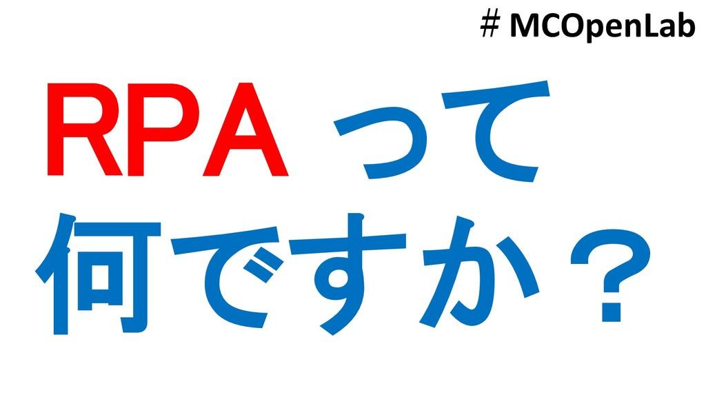 RPA って 何ですか? #MCOpenLab