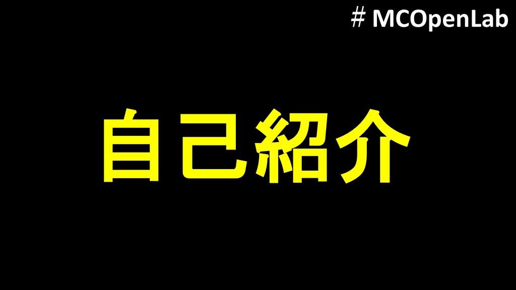 自己紹介 #MCOpenLab