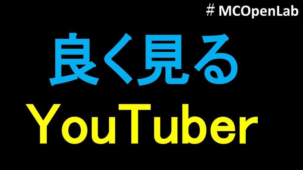 良く見る YouTuber #MCOpenLab