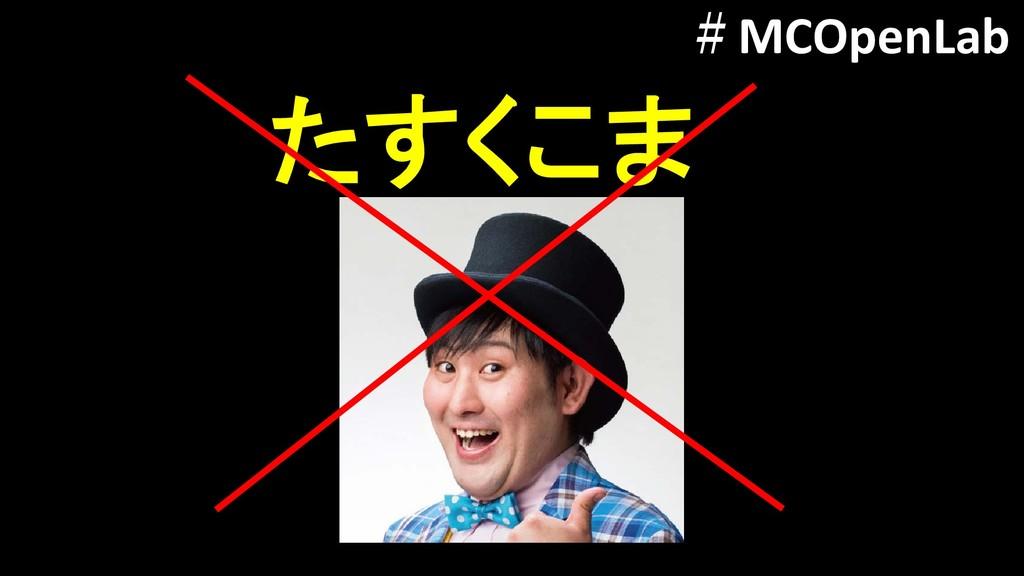 たすくこま #MCOpenLab