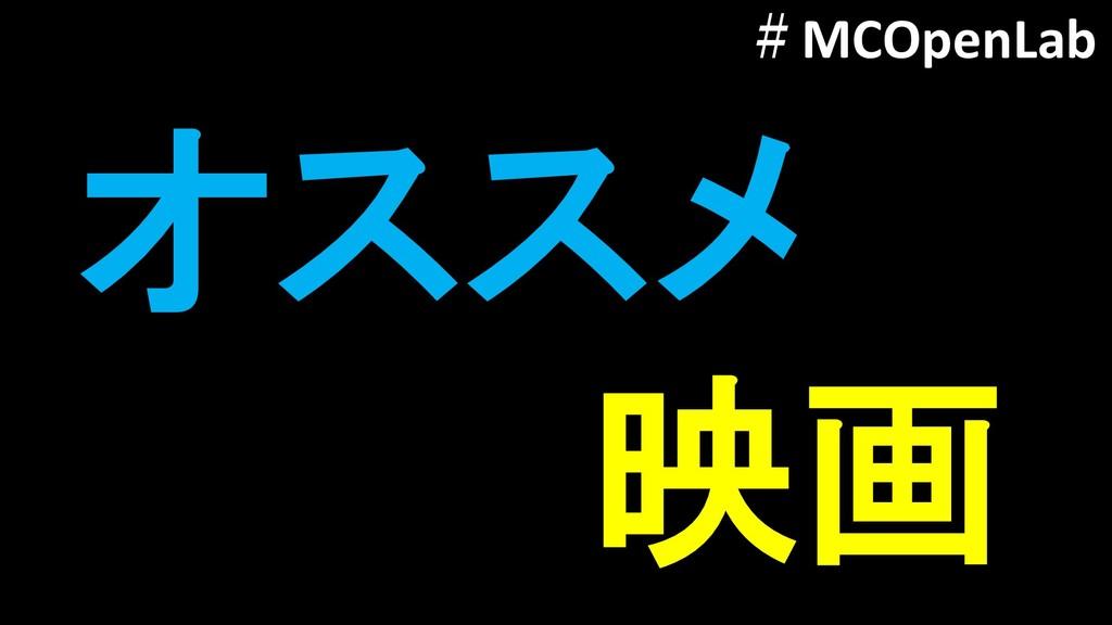 オススメ 映画 #MCOpenLab
