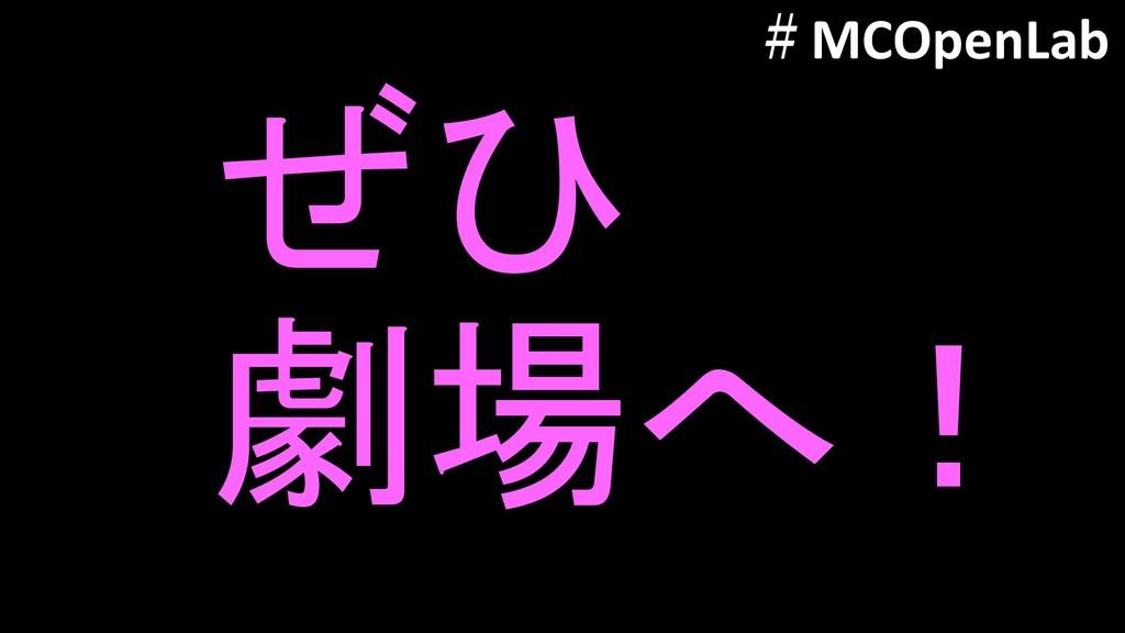 ぜひ 劇場へ! #MCOpenLab