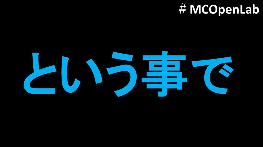 という事で #MCOpenLab