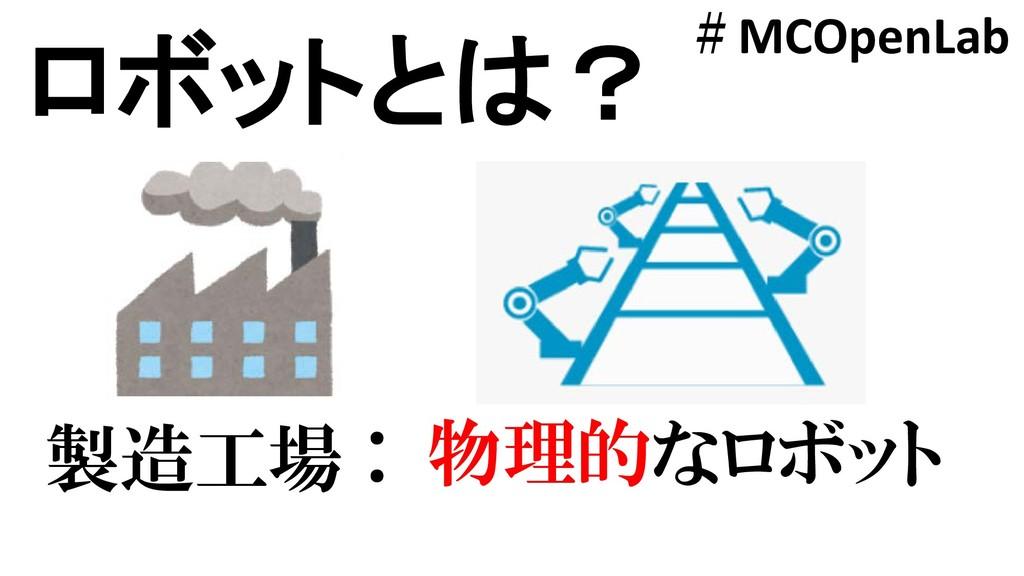 ロボットとは? 製造工場 : 物理的なロボット #MCOpenLab