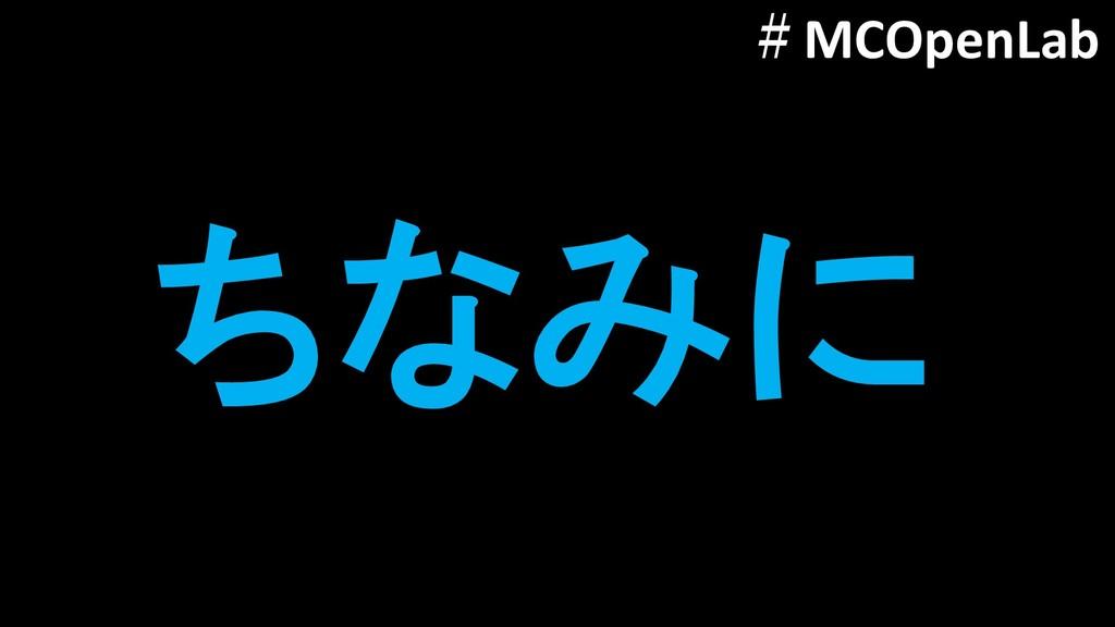 ちなみに #MCOpenLab