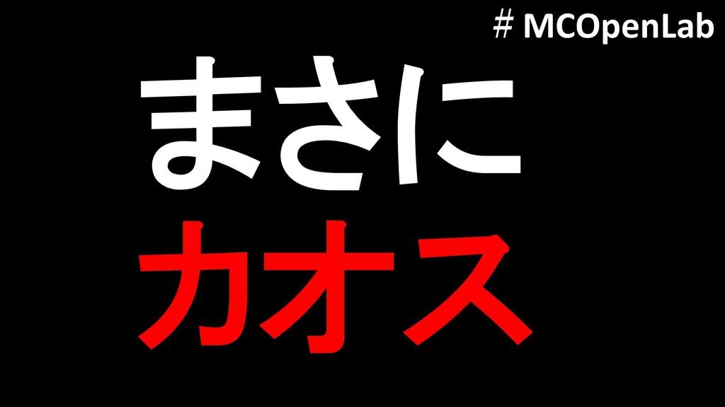 まさに カオス #MCOpenLab