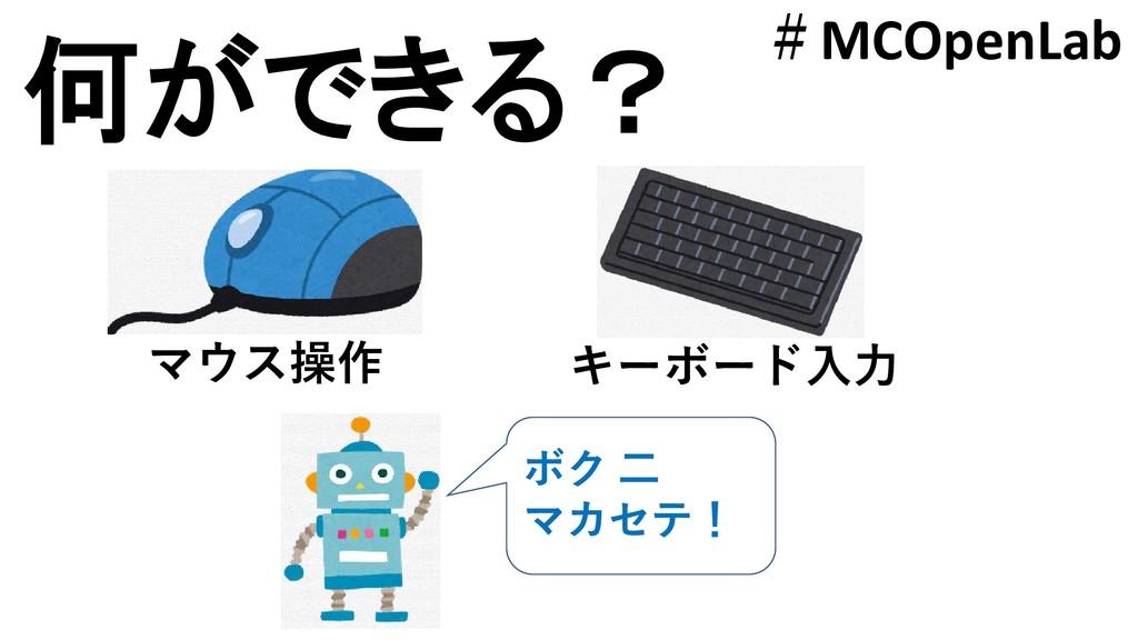何ができる? マウス操作 キーボード入力 ボク 二 マカセテ! #MCOpenLab