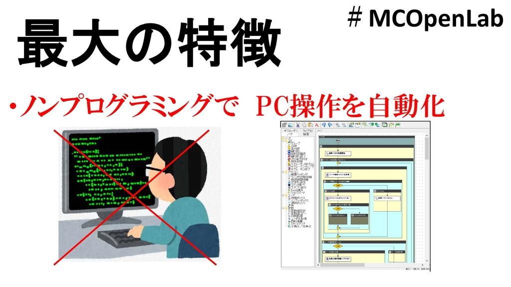 ・ノンプログラミングで PC操作を自動化 最大の特徴 #MCOpenLab