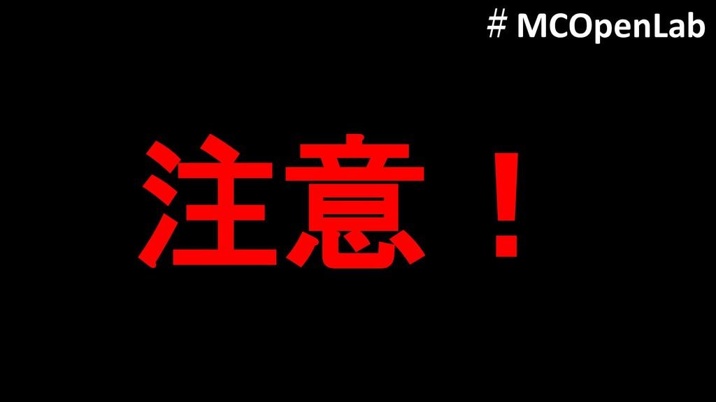 注意! #MCOpenLab