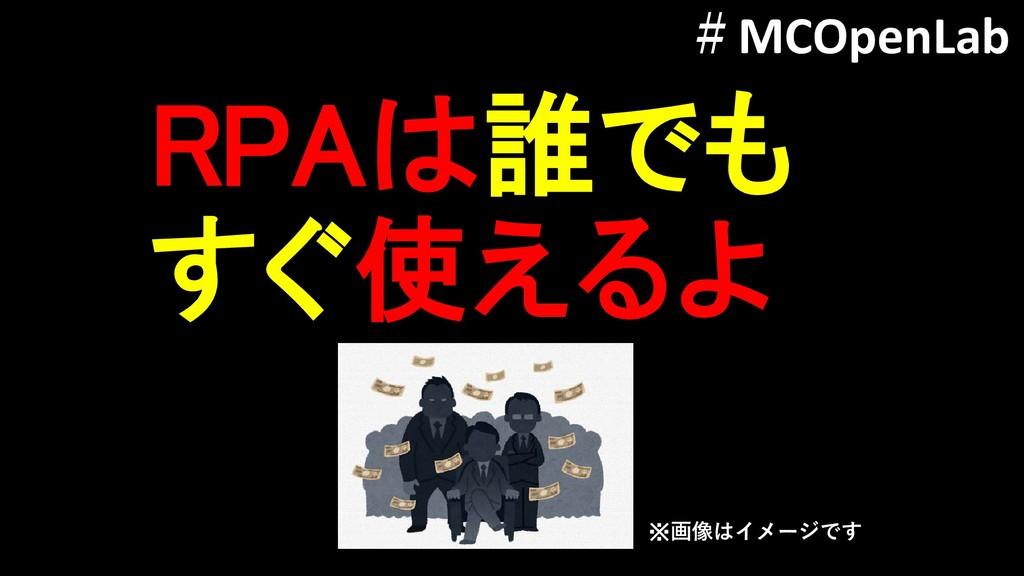RPAは誰でも すぐ使えるよ ※画像はイメージです #MCOpenLab