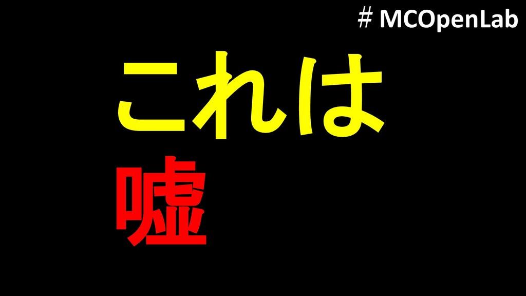 これは 嘘 #MCOpenLab
