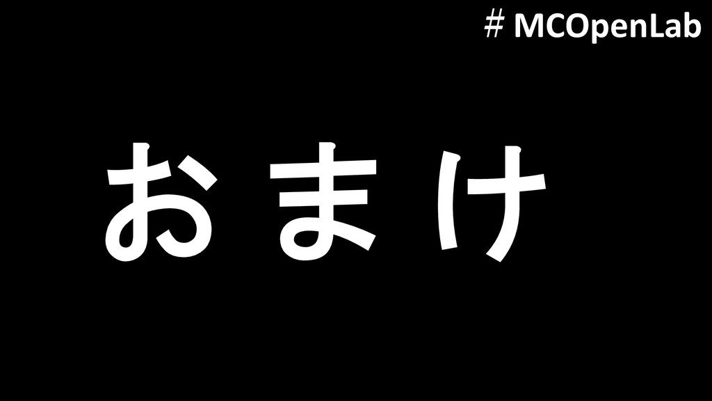 お ま け #MCOpenLab