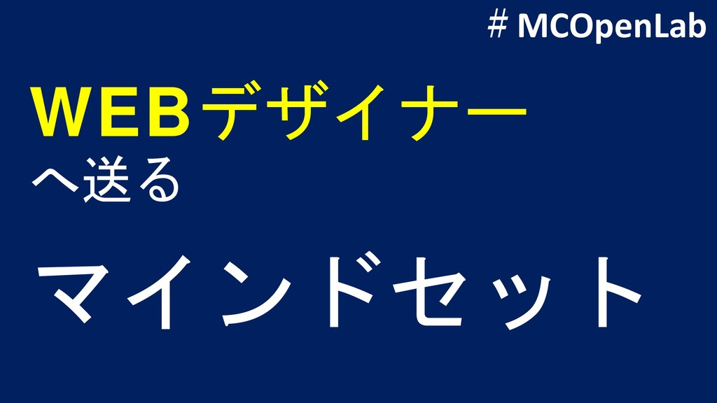 マインドセット WEBデザイナー へ送る #MCOpenLab