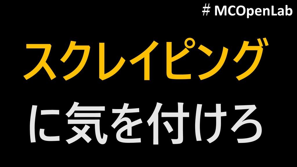 スクレイピング #MCOpenLab に気を付けろ