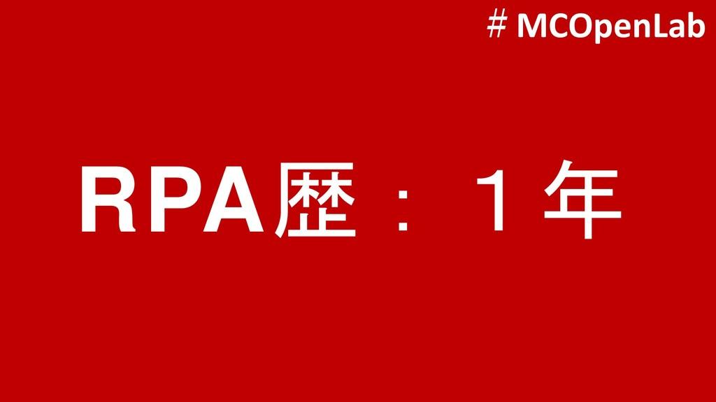 RPA歴:1年 #MCOpenLab