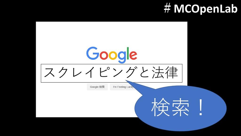 スクレイピングと法律 検索! #MCOpenLab