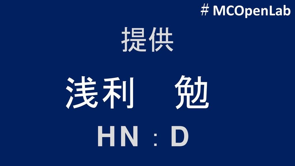 提供 HN:D 浅利 勉 #MCOpenLab
