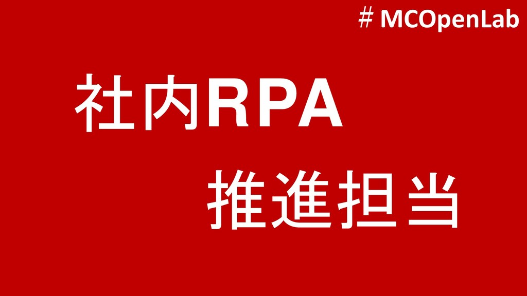 社内RPA 推進担当 #MCOpenLab