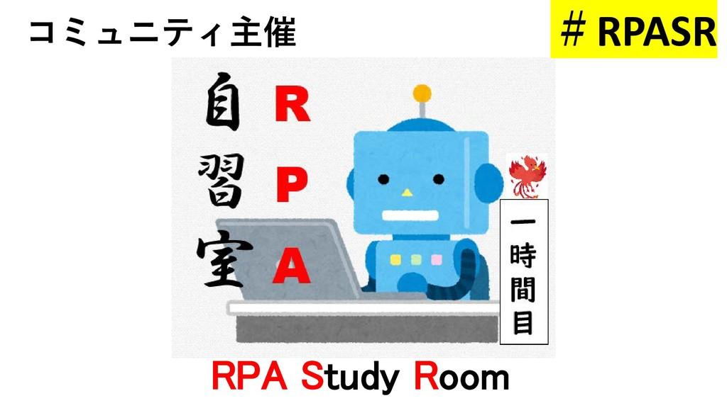 RPA Study Room #RPASR コミュニティ主催