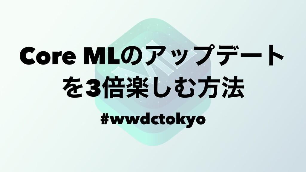 Core MLͷΞοϓσʔτ Λ3ഒָ͠Ήํ๏ #wwdctokyo