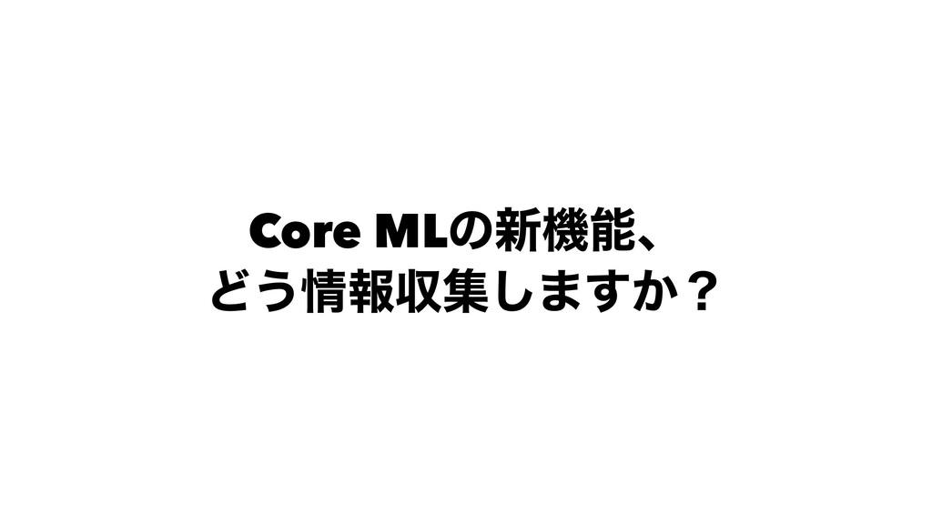 Core MLͷ৽ػɺ Ͳ͏ใऩू͠·͔͢ʁ