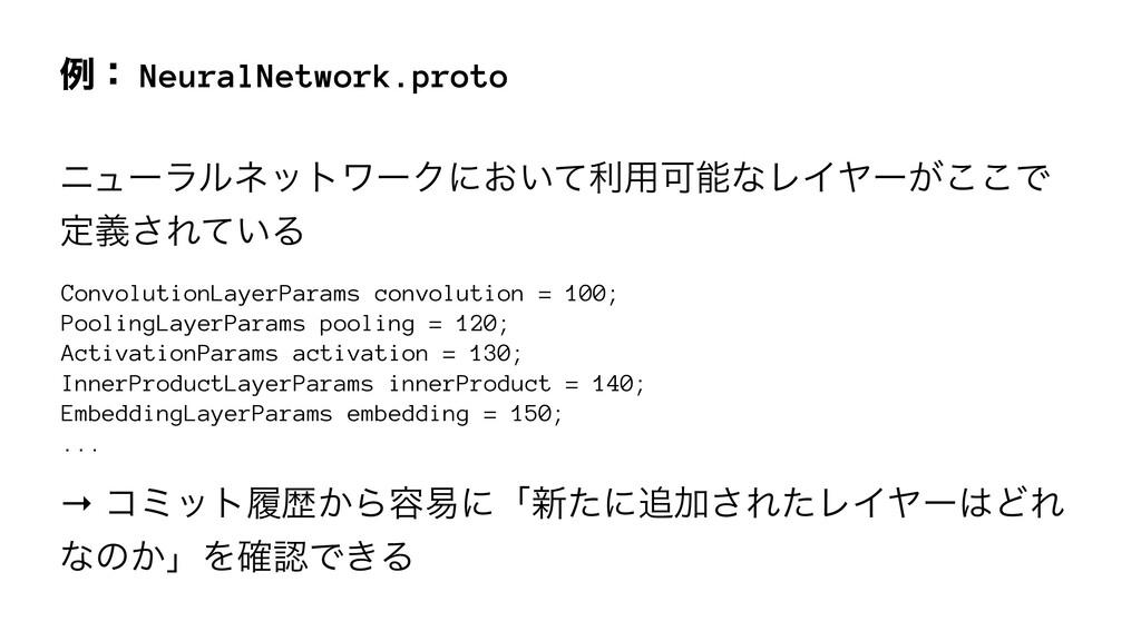 ྫɿ NeuralNetwork.proto χϡʔϥϧωοτϫʔΫʹ͓͍ͯར༻ՄͳϨΠϠʔ...