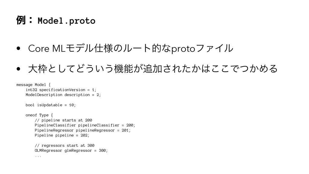 ྫɿ Model.proto • Core MLϞσϧ༷ͷϧʔτతͳprotoϑΝΠϧ • ...