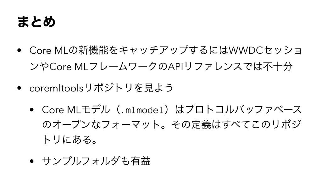 ·ͱΊ • Core MLͷ৽ػΛΩϟονΞοϓ͢ΔʹWWDCηογϣ ϯCore ML...