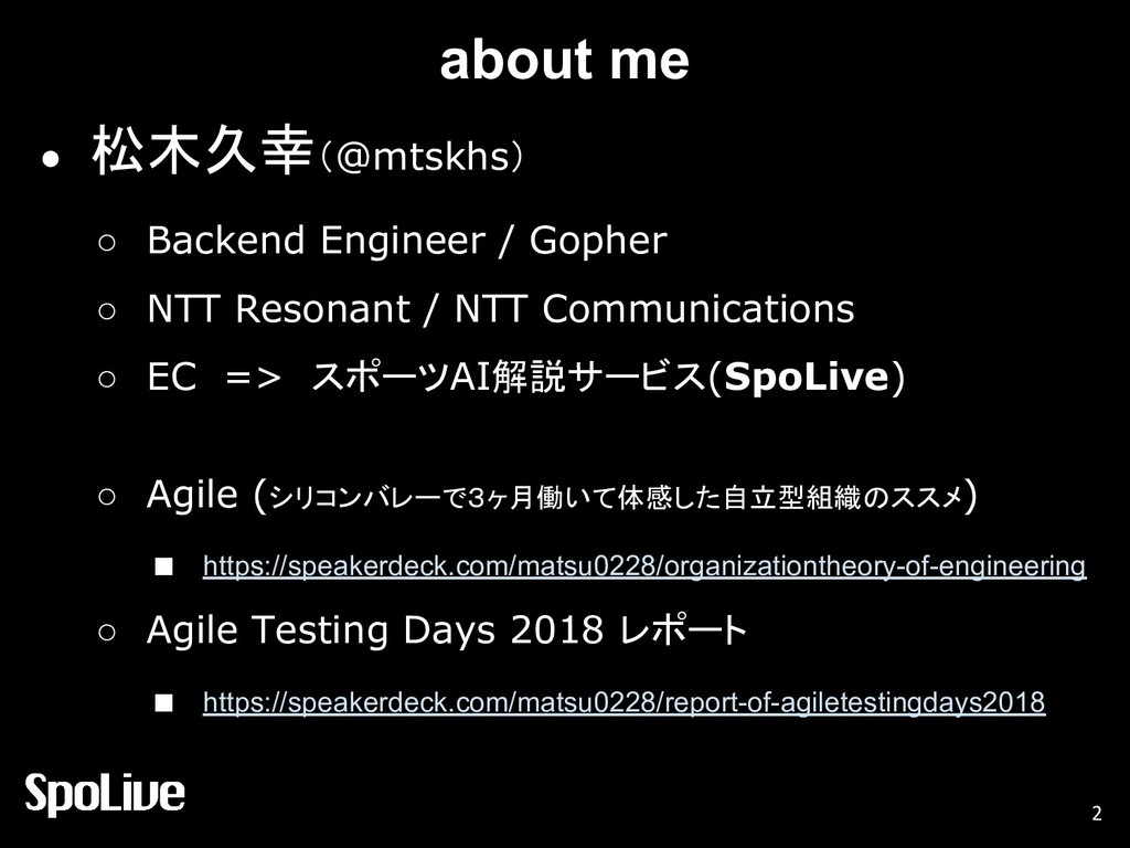 about me ● 松木久幸(@mtskhs) ○ Backend Engineer / G...