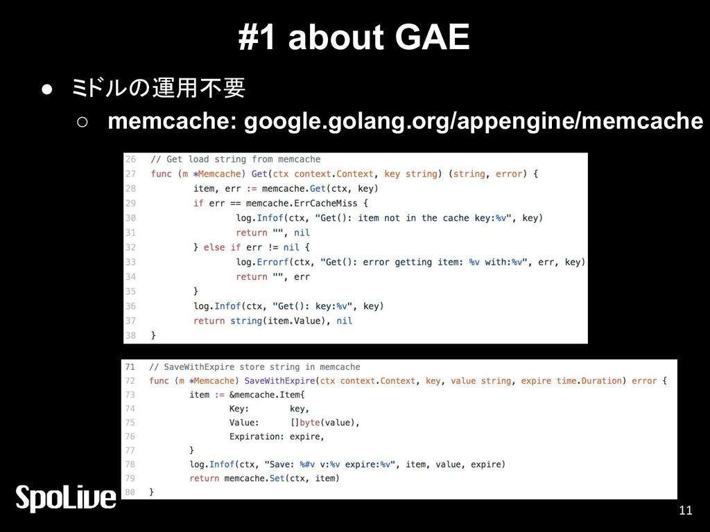 #1 about GAE ● ミドルの運用不要 ○ memcache: google.gola...