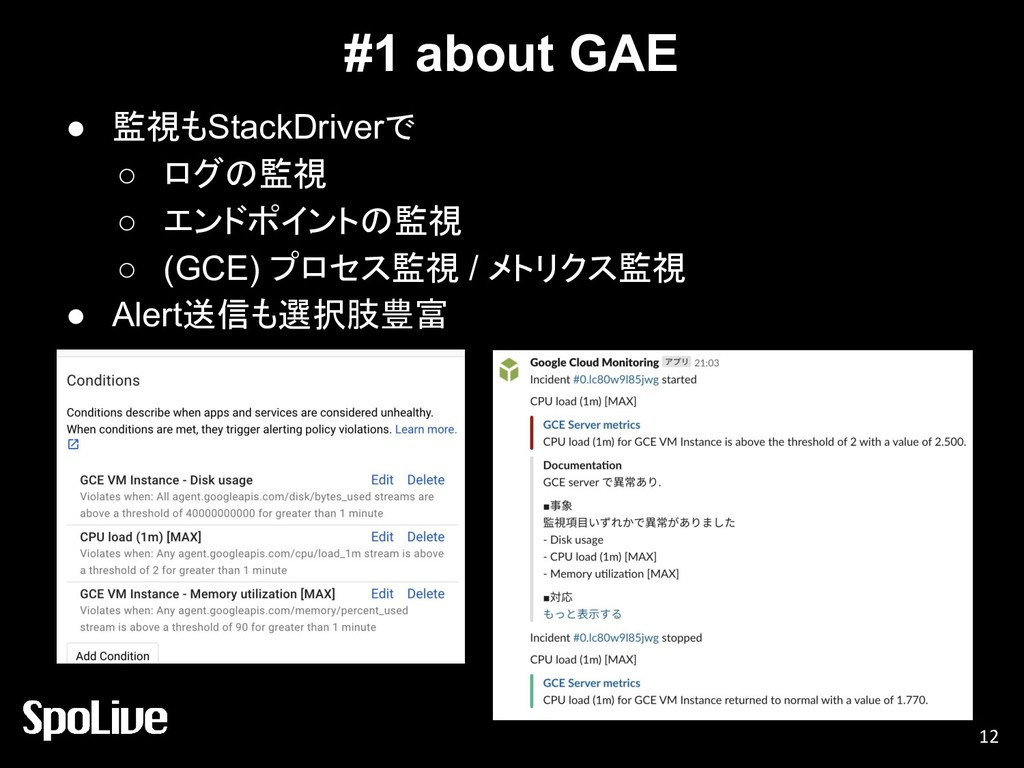 #1 about GAE ● 監視もStackDriverで ○ ログの監視 ○ エンドポイン...