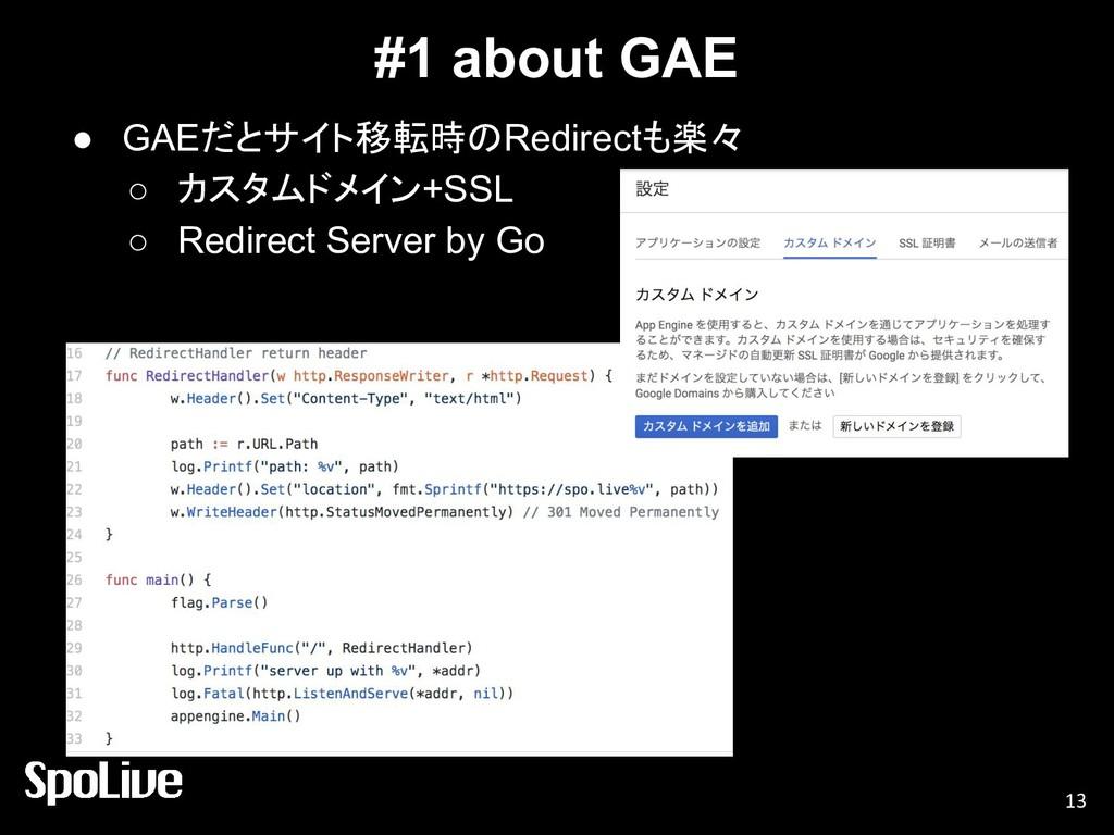 #1 about GAE ● GAEだとサイト移転時のRedirectも楽々 ○ カスタムドメ...