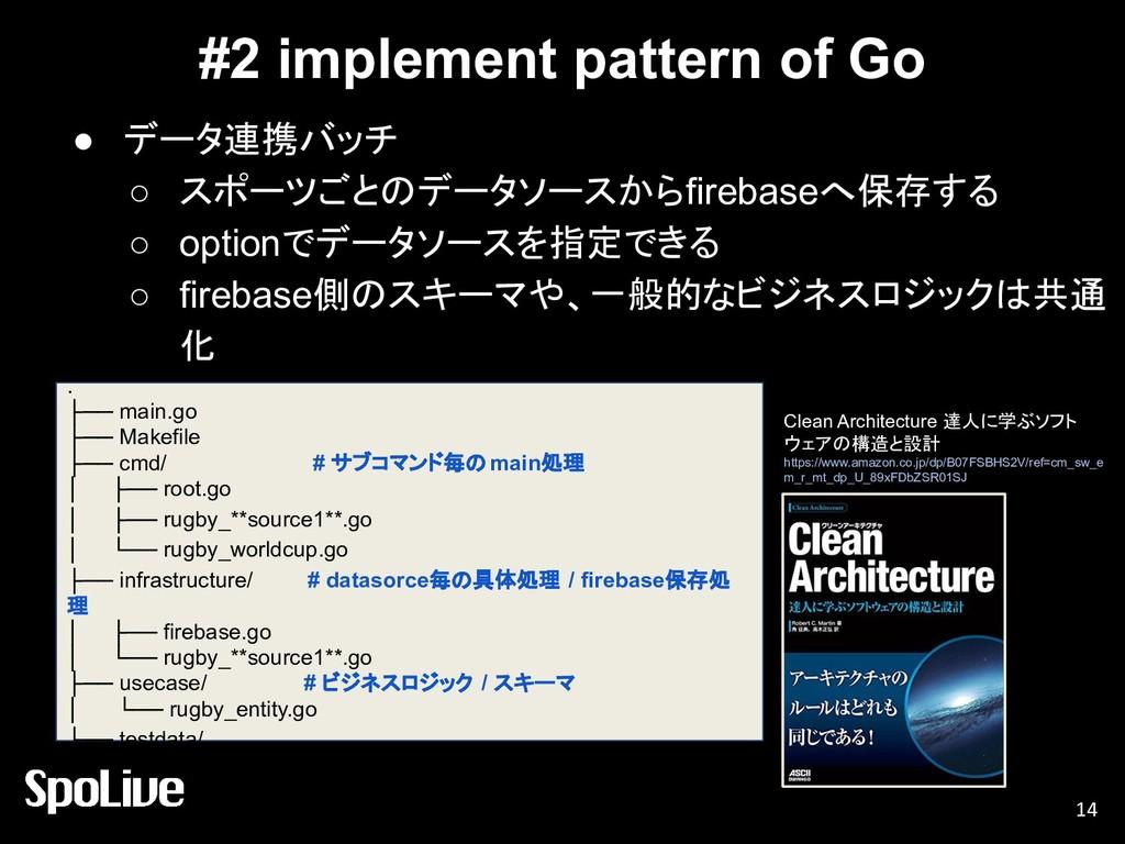 #2 implement pattern of Go ● データ連携バッチ ○ スポーツごとの...