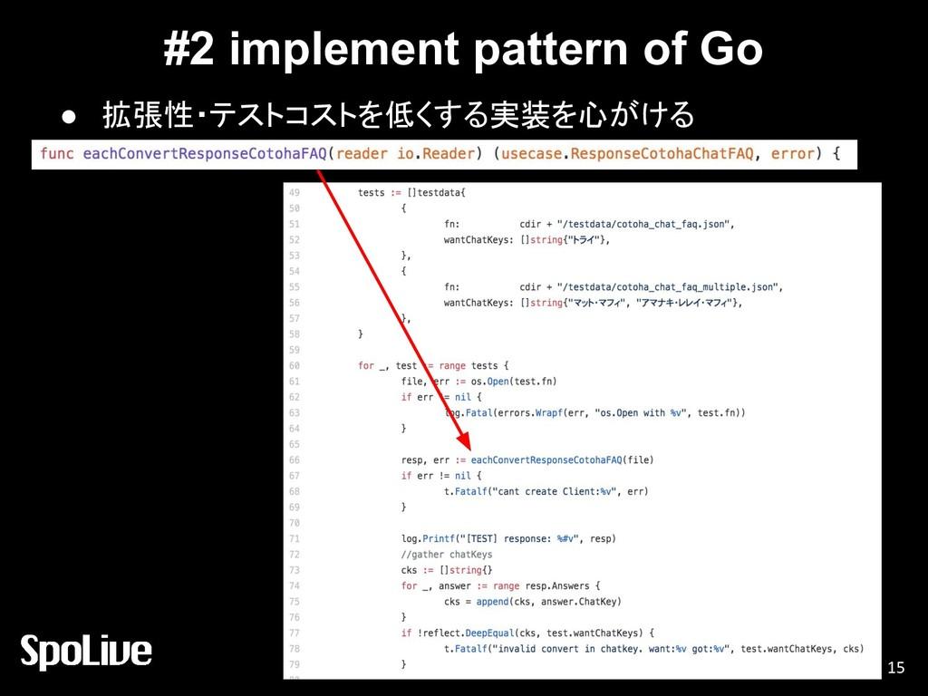 #2 implement pattern of Go ● 拡張性・テストコストを低くする実装を...