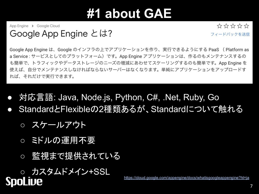 #1 about GAE ● 対応言語: Java, Node.js, Python, C#,...