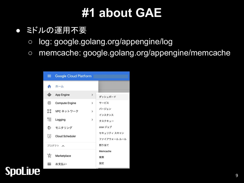 #1 about GAE ● ミドルの運用不要 ○ log: google.golang.or...