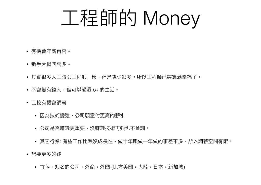 ⼯工程師的 Money • 有機會年年薪百萬。 • 新⼿手⼤大概四萬多。 • 其實很多⼈人⼯工...