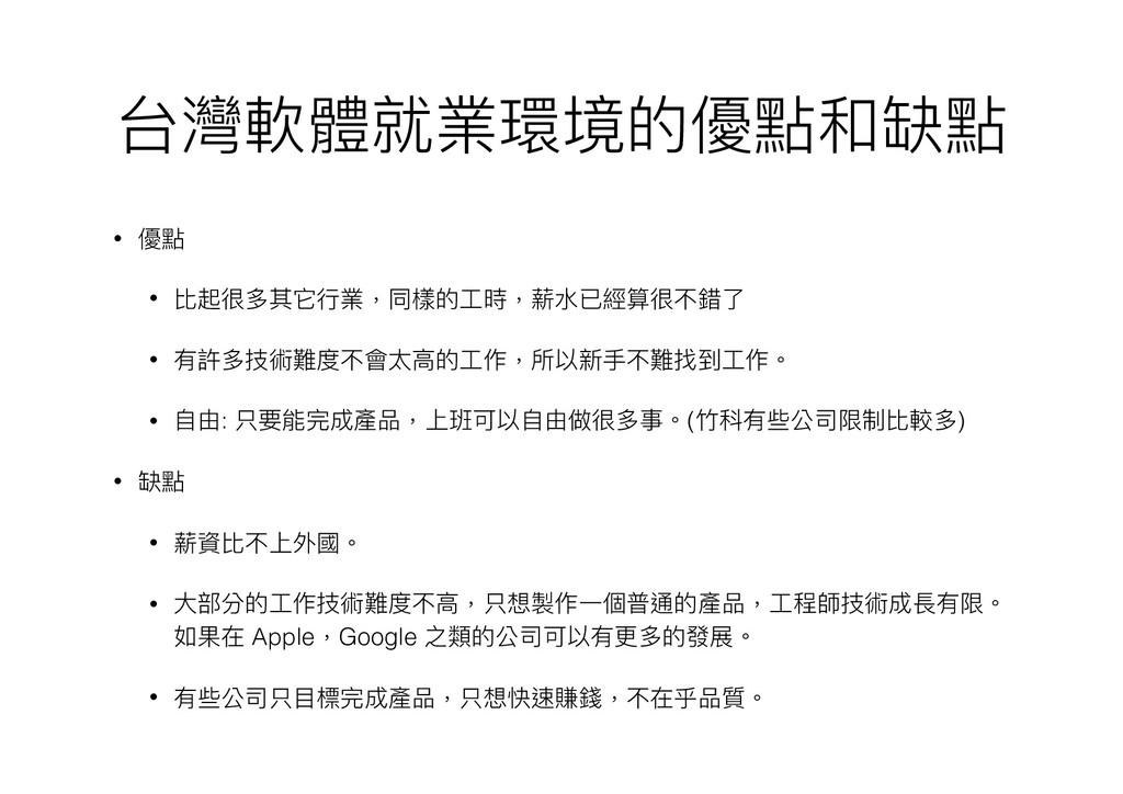 台灣軟體就業環境的優點和缺點 • 優點 • 比起很多其它⾏行行業,同樣的⼯工時,薪⽔水已經算很...