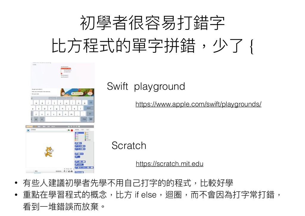 初學者很容易易打錯字 比⽅方程式的單字拼錯,少了了 { https://www.apple.c...