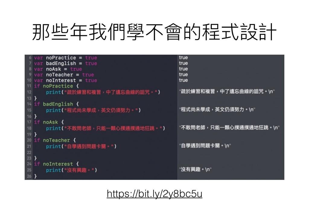 那些年年我們學不會的程式設計 https://bit.ly/2y8bc5u