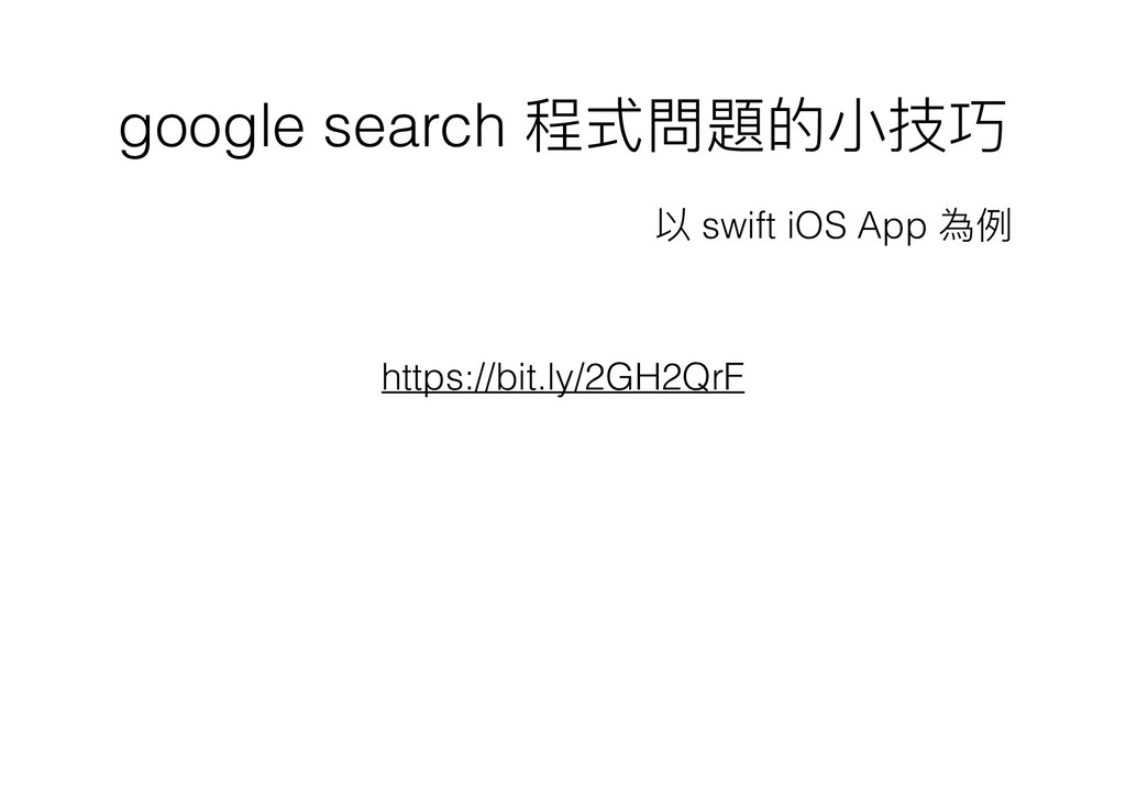 google search 程式問題的⼩小技巧 https://bit.ly/2GH2QrF ...