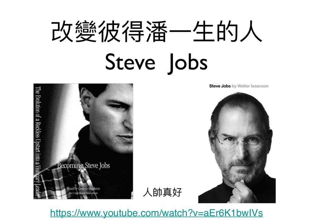 改變彼得潘⼀一⽣生的⼈人 Steve Jobs ⼈人帥真好 https://www.youtu...