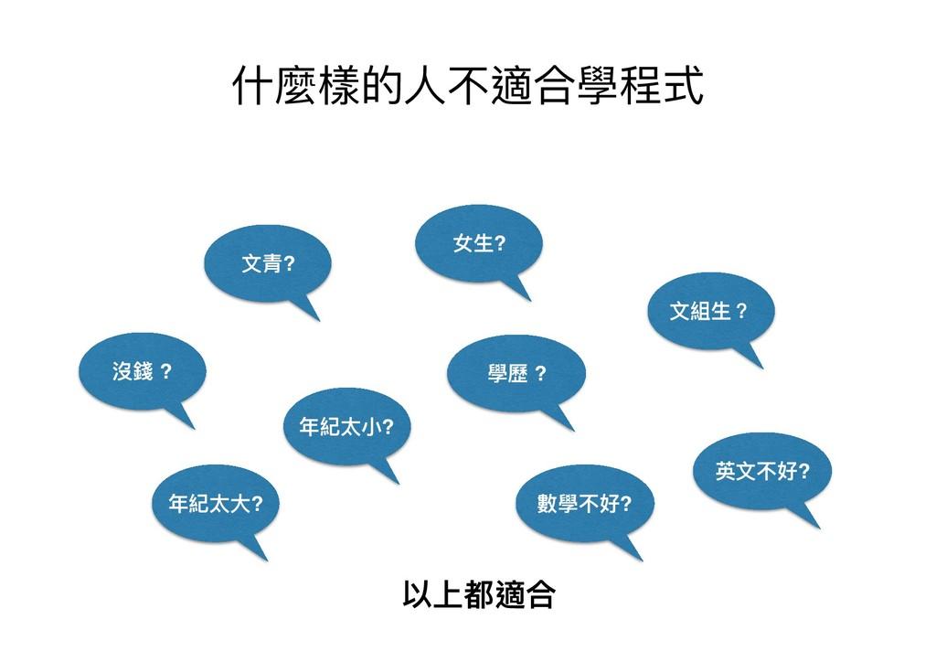 什什麼樣的⼈人不適合學程式 ⽂文青? 女⽣生? ⽂文組⽣生? 年年紀太⼤大? 年年紀太⼩小? ...