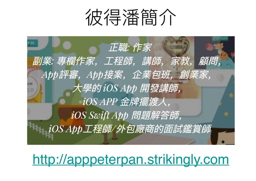 http://apppeterpan.strikingly.com 彼得潘簡介