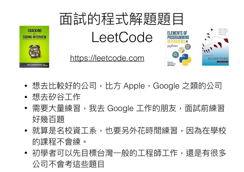 ⾯面試的程式解題題⽬目 LeetCode https://leetcode.com • 想去比...