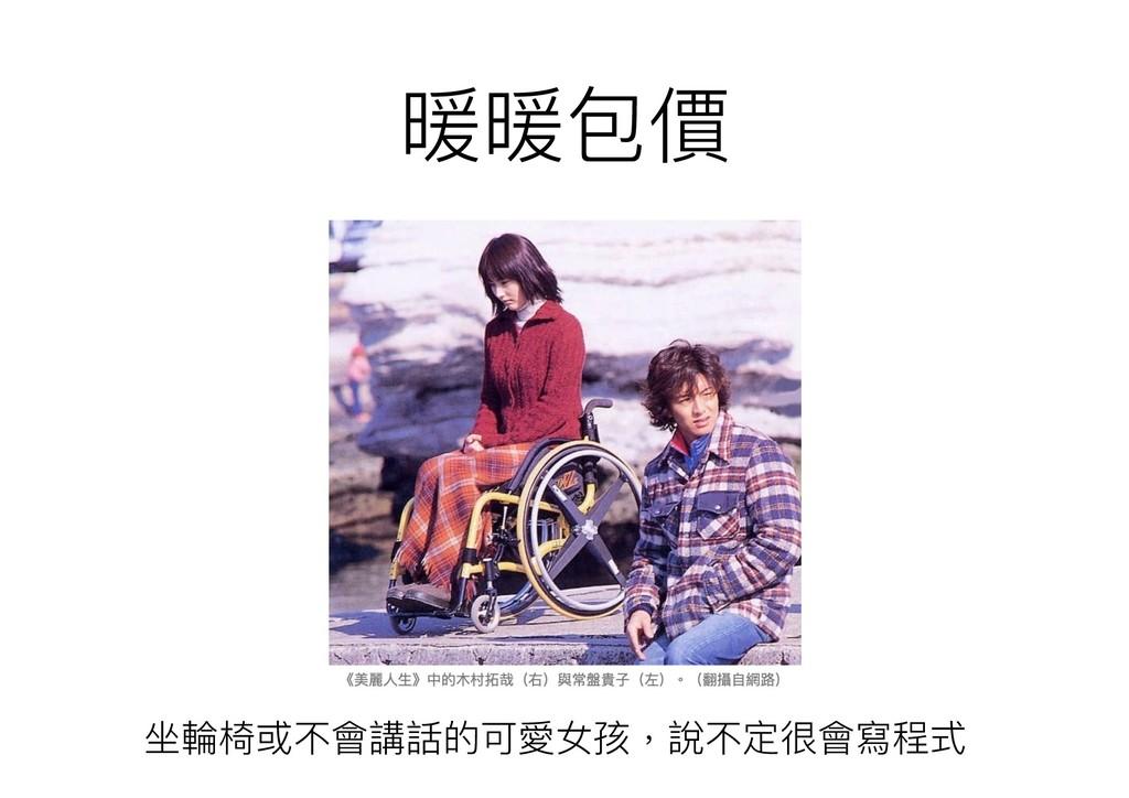 暖暖包價 坐輪輪椅或不會講話的可愛女孩,說不定很會寫程式
